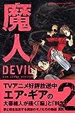 新装版 魔人~DEVIL~(2)<完> (講談社コミックス)