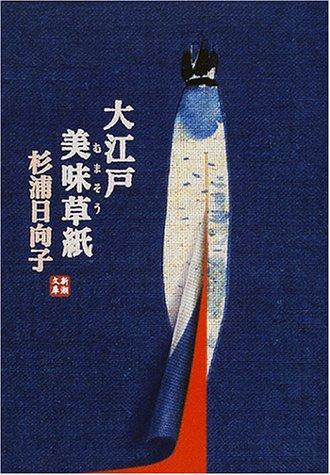 大江戸美味草紙(むまそうし) (新潮文庫)の詳細を見る