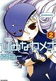 ひめなカメナ: 2 (REXコミックス)