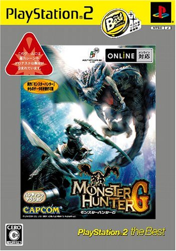モンスターハンターG PlayStation 2 the Bestの詳細を見る