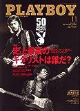 PLAYBOY (プレイボーイ) 日本版 2006年 11月号 [雑誌]