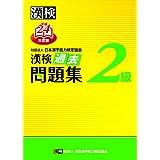 漢検2級過去問題集〈平成24年度版〉