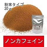 ●【ノンカフェイン】 たんぽぽコーヒー 京都セレクトショップ謹製 (粉末タイプ 30g)