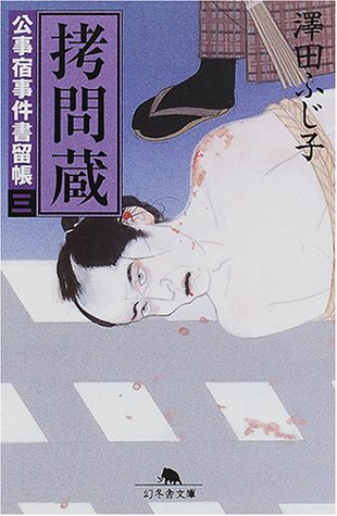 拷問蔵―公事宿事件書留帳〈3〉 (幻冬舎文庫)の詳細を見る