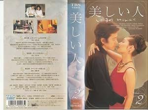 美しい人(2) [VHS]