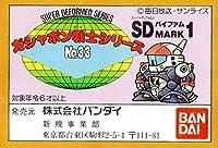 ガシャポン戦士 SDバイファム MARK1 全11種セット 銀河漂流バイファム ガシャポン 消しゴム SDガンダムワールド