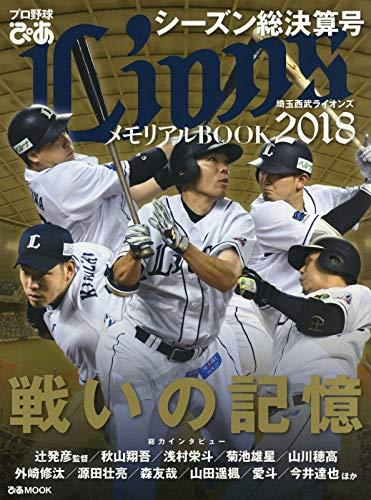 「プロ野球ぴあ LIONS 2018」 ~メモリアルBOOK シーズン総決算号 (ぴあMOOK)