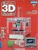 マイ3Dプリンター 再刊行版 27号 [分冊百科] (パーツ付)