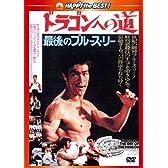 ドラゴンへの道〈日本語吹替収録版〉 [DVD]