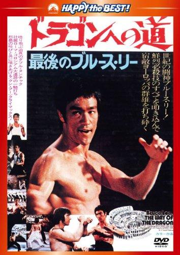 ドラゴンへの道〈日本語吹替収録版〉 [DVD]の詳細を見る