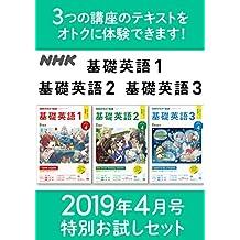 NHK 基礎英語1 基礎英語2 基礎英語3 特別お試しセット 2019年 4月号 [雑誌] (NHKテキスト)