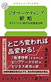 ジオマーケティング戦略 ポスト「マス」時代の消費者分析 (幻冬舎ルネッサンス新書)
