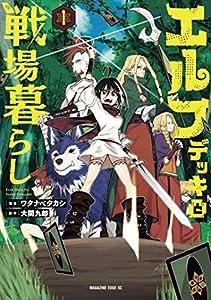 エルフデッキと戦場暮らし(1) (少年マガジンエッジコミックス)