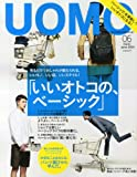 uomo (ウオモ) 2014年 06月号 [雑誌] 画像