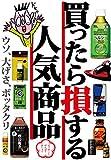 買ったら損する人気商品 裏モノJAPAN別冊 / 鉄人社編集部 のシリーズ情報を見る
