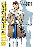 デモクラティア 3 (ビッグコミックス)