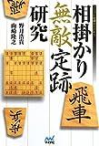 相掛かり無敵定跡研究 (マイナビ将棋BOOKS)