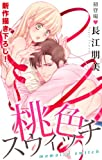 Love Silky 桃色スウィッチ / 長江朋美 のシリーズ情報を見る