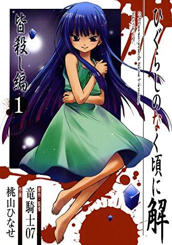 [竜騎士07, 桃山ひなせ]のひぐらしのなく頃に解 皆殺し編 1巻 (デジタル版Gファンタジーコミックス)