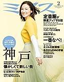 ミセス 2017年 2月号 (雑誌) 画像