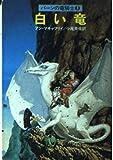 白い竜 (ハヤカワ文庫 SF 496 パーンの竜騎士 3)