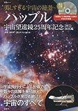 美しすぎる宇宙の絶景 ハッブル宇宙望遠鏡25周年記念DVD BOOK (宝島MOOK)