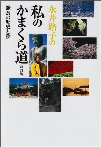 永井路子の私のかまくら道―鎌倉の歴史と陰