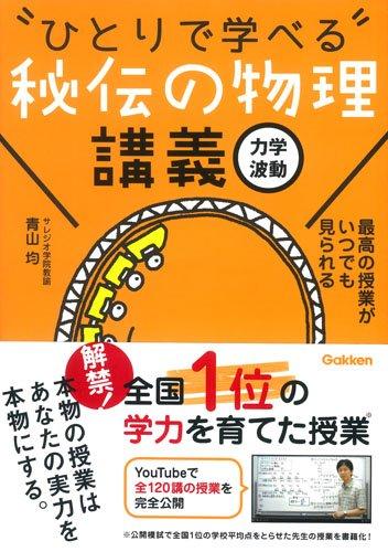 秘伝の物理講義[力学・波動]