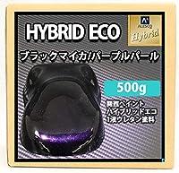 コスト削減に!レタンPG ハイブリッド エコ ブラックマイカパープルパール 500g/自動車用 1液 ウレタン塗料 関西ペイント ハイブリット