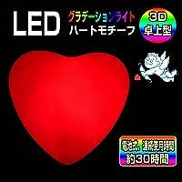 バラエティ本舗 光る 置物 ハート LED グラデーション ライト [ インテリア 小物 心 心臓 イルミネーション モチーフ 雑貨 オブジェ ]