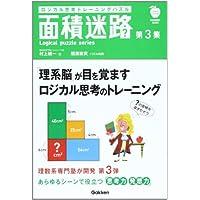 ロジカル思考トレーニングパズル面積迷路 第3集 (Gakken Mook Logical puzzle series)