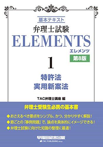 弁理士試験 エレメンツ (1) 特許法/実用新案法 第8版