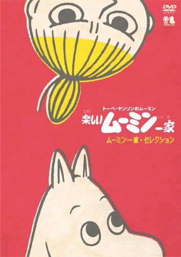 楽しいムーミン一家 ムーミン一家・セレクション [DVD]