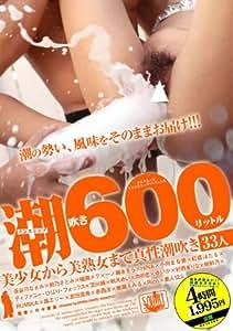 ノンストップ潮吹き600リットル ~美少女から美熟女まで真性潮吹き 33人~ [DVD]