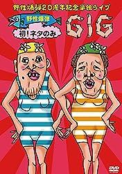 野性爆弾 20周年記念単独ライブDVD「野性爆弾 初! ネタのみGIG」