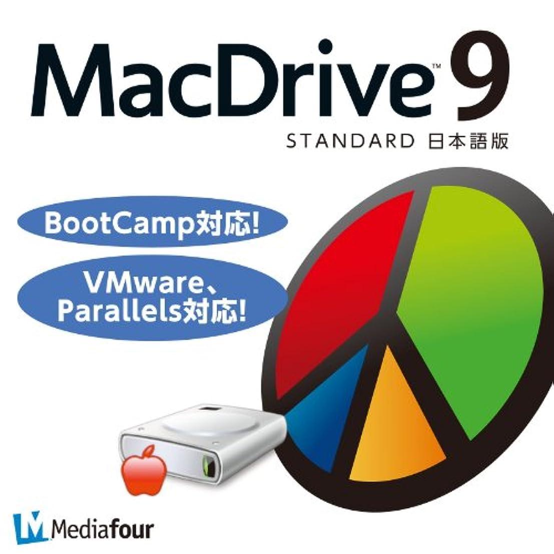 MacDrive 9 Standard 日本語版 5ライセンスパック ダウンロード [ダウンロード]