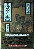 涅槃の王〈巻ノ序 幻獣変化〉