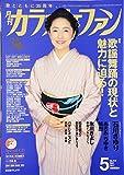 月刊カラオケファン 2017年 05 月号 [雑誌]