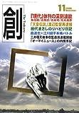 創 (つくる) 2008年 11月号 [雑誌]