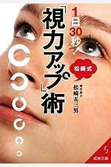 1日30秒!松崎式「視力アップ」術 (成美文庫) 文庫
