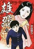 雄飛 ゆうひ 11 (ビッグコミックス)