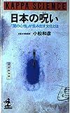 日本の呪い—「闇の心性」が生み出す文化とは (カッパ・サイエンス)