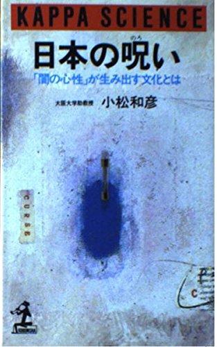 日本の呪い―「闇の心性」が生み出す文化とは (カッパ・サイエンス)