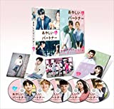 あやしいパートナー ~Destiny Lovers~ DVD-BOX2 画像