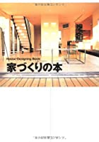 House-Designing Book 家づくりの本