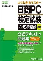 日商PC検定試験 プレゼン資料作成 3級 公式テキスト&問題集 PowerPoint 2013対応 (FOM出版のみどりの本)