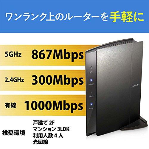 エレコム WiFi 無線LAN ルーター 11ac/n/a/g/b 867+300Mbps ビームフォーミング対応 接続推奨12台 iPhone8 / iPhone X 対応 WRC-1167GHBK-S
