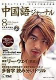 中国語ジャーナル 2006年 08月号 [雑誌]