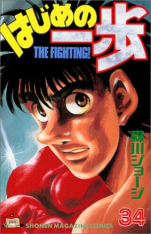 はじめの一歩(34) (講談社コミックス)