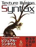 テクスチャイリュージョン・シンタクス −Texture Illusion Syntax